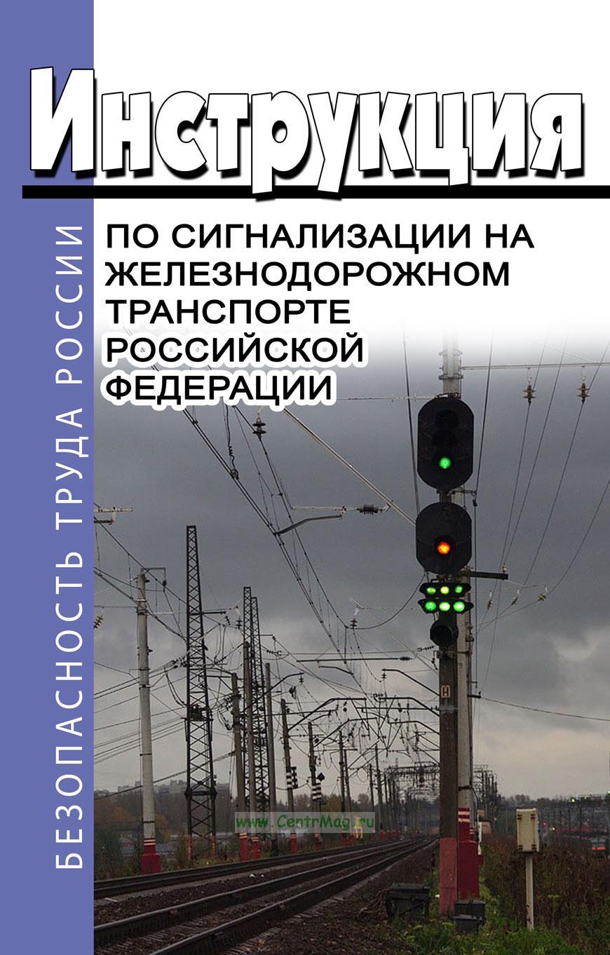 Инструкция по сигнализации на железнодорожном транспорте Российской Федерации 2018 год. Последняя редакция