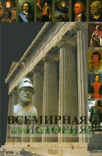 Всемирная история: учебник для студентов вузов (3-е издание, переработанное и дополненное)