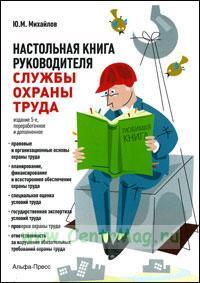 Настольная книга руководителя службы охраны труда. Практическое пособие