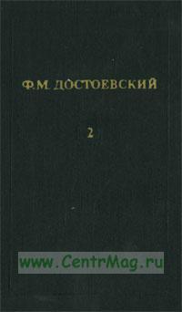 Ф.М. Достоевский. Собрание сочинений в 12 томах. Том 2. Повести и рассказы
