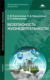 Безопасность жизнедеятельности: учебник для учреждений начального профессионального образования (3-е издание, стереотипное)