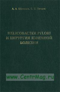 Helicobacter pylori и хирургия язвенной болезни