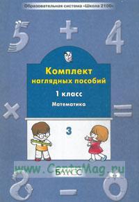 Комплект наглядных пособий. Математика 1 класс. Часть 3
