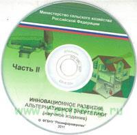 CD Инновационное развитие альтернативной энергетики. Часть 2