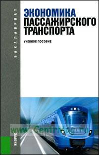 Экономика пассажирского транспорта: учебное пособие (2-е издание, стереотипное)