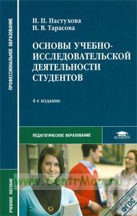 Основы учебно-исследовательской деятельности студентов: учебное пособие (4-е издание, стереотипное)