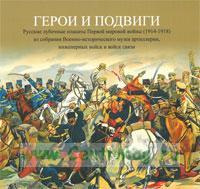 Герои и подвиги. Русские лубочные плакаты Первой мировой войны 1914-1918