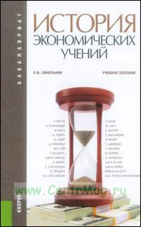 История экономических учений: учебное пособие (3-е издание, стереотипное)