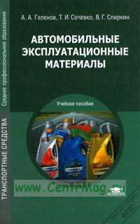 Автомобильные эксплуатационные материалы: учебное пособие (2-е издание)