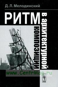 Ритм в архитектурной композиции: Учебное пособие (2-е издание)