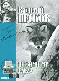 Василий Песков. Книга 7. По зимнему следу