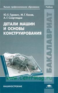 Детали машин и основы конструирования: учебник