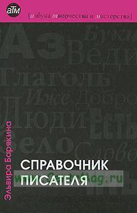 Справочник писателя: как написать и издать успешную книгу