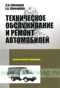 Техническое обслуживание и ремонт автомобилей: учебное пособие (2-е издание, переработанное и дополненное)