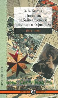 Дневник забайкальского казачьего офицера: Русско-японская война 1904-1905 гг.