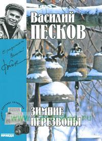 Василий Песков. Книга 17. Зимние перезвоны.