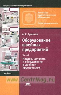 Оборудование швейных предприятий: В 2-х частях. Часть. 2. Машины-автоматы и оборудование в швейном производстве: учебник