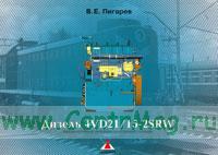 Дизель 4VD21/15-2SRW пятивагонной рефрижираторной секции (альбом)