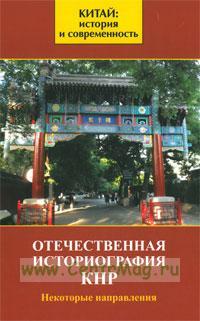 Отечественная историография КНР: некоторые направления