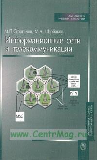 Информационные сети и телекоммуникации: Учеб. пособие