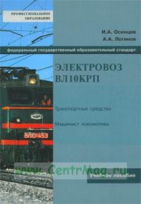 Электровоз ВЛ10КРП
