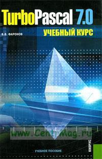 Turbo Pascal 7.0 Учебный курс: учебное пособие
