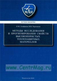 Методы исследования и прогнозирования свойств высокопористых теплозащитных материалов