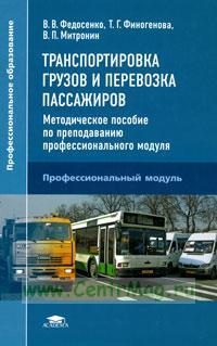 Транспортировка грузов и перевозка пассажиров: Методическое пособие по преподаванию профессионального модуля: методическое пособие для преподавателей