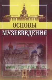 Основы музееведения: Учебное пособие (4-е издание, стереотипное)