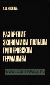 Разорение экономики Польши гитлеровской Германией 1939-1944