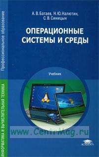 Операционные системы и среды: учебник (2-е издание, стереотипное)