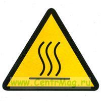 Предупреждающий знак. Осторожно! Горячая поверхность (самоклеящийся на пленке) W26, 150х150 мм