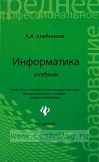 Информатика: учебник (6-е издание, исправленное и дополненное)