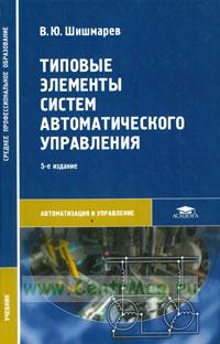 Типовые элементы систем автоматического управления: учебник (5-е издание, стереотипное)