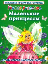 Маленькие принцессы. Учимся рисовать. Умная раскраска с волшебными прозрачными страницами