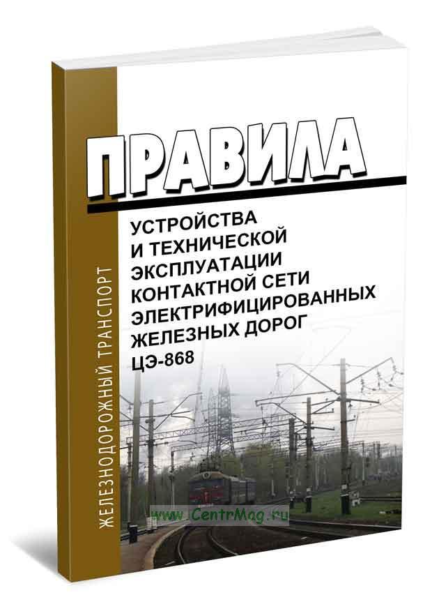 Правила устройства и технической эксплуатации контактной сети электрифицированных железных дорог. МПС РФ, № ЦЭ-868 от 11.12.2001(№629)