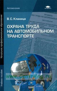 Охрана труда на автомобильном транспорте: учебное пособие (5-е издание, стереотипное)