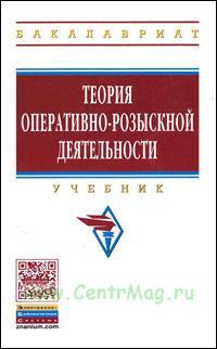 Теория оперативно-розыскной деятельности: Учебник (3-е издание, переработанное и дополненное)