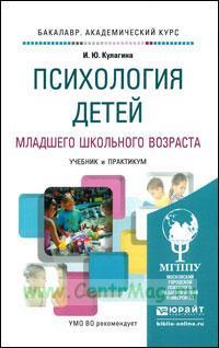 Психология детей младшего школьного возраста: учебник и практикум для академического бакалавриата
