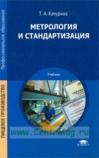 Метрология и стандартизация: учебник (3-е издание, стереотипное)