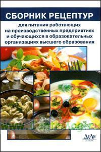 Сборник рецептур на продукцию для питания работающих на производственных предприятиях и обучающихся в образовательных организациях высшего образования. Сборник технических нормативов