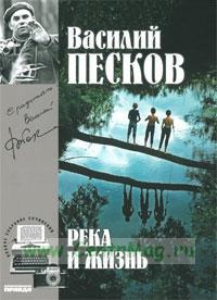 Василий Песков. Книга 10. Река и жизнь