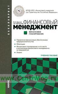 Финансовый менеджмент: учебное пособие (3-е издание, стереотипное)