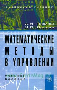 Математические методы в управлении: Учебное пособие
