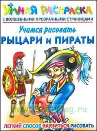 Рыцари и пираты. Учимся рисовать. Умная раскраска с волшебными прозрачными страницами