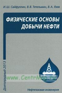 Физические основы добычи нефти. Учебное пособие
