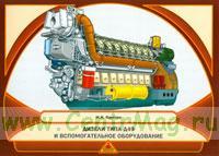Дизели типа Д49 и вспомогательное оборудование (альбом)