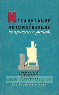 Механизация и автоматизация сварочных работ