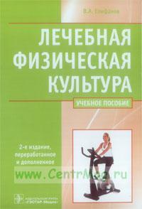 Лечебная физическая культура: учебное пособие (2-е издание, переработанное и дополненное)
