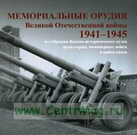 Мемориальные орудия Великой Отечественной войны 1941-1945